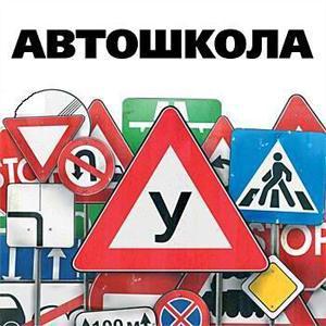 Автошколы Пичаево