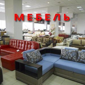 Магазины мебели Пичаево
