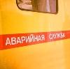 Аварийные службы в Пичаево