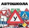 Автошколы в Пичаево