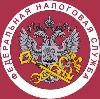 Налоговые инспекции, службы в Пичаево