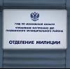 Отделения полиции в Пичаево