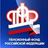 Пенсионные фонды в Пичаево
